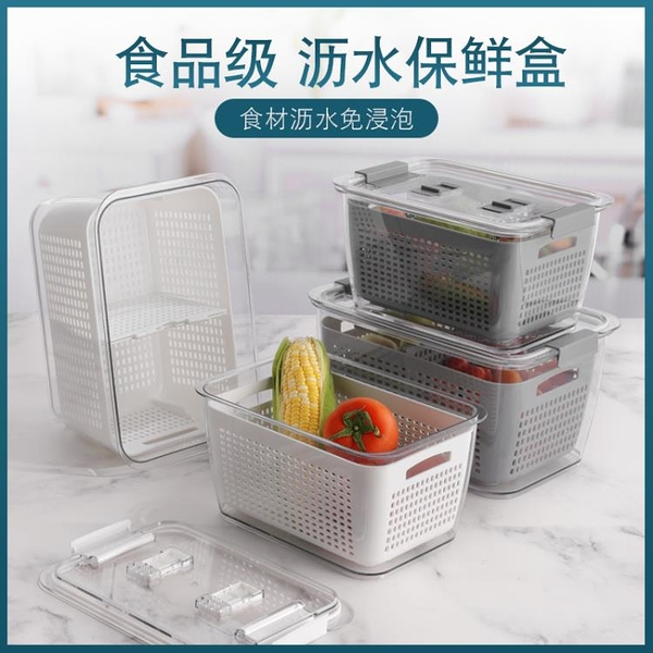冰箱收納盒 瀝水蔬菜水果保鮮盒廚房家用食品級冰箱專用冷凍密封帶蓋收納盒子