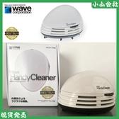 日本Wave迷你桌面吸塵器清潔神器學生便攜電動吸橡皮擦屑模型制作 星河光年