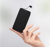 充電寶自帶線超薄迷你手機蘋果通用毫安培oppo可愛vivo華為便攜   koko時裝店