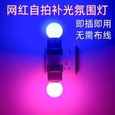 led燈 抖音燈紫色藍色燈光網紅拍照補光七彩變色彩色氛圍小紫燈led夜燈 曼慕