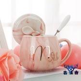 馬克杯帶蓋勺潮流個性可愛杯子陶瓷水杯家用牛奶咖啡杯【古怪舍】