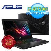 ASUS ROG STRIX Hero  GL503GE-0031D8750H 15.6吋 電競筆電【行動電源】
