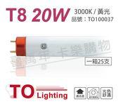 (25入)TOA東亞 FL20L-EX/18 T8 20W 3000K 黃光 太陽神 三波長T8日光燈管 _ TO100037