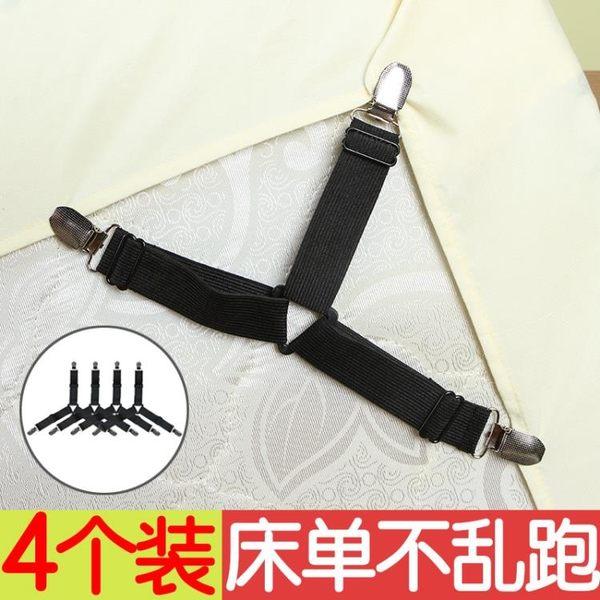 床單扣 床單固定神器被罩被套防跑防滑夾子床墊沙發墊固訂器扣被子固定器·夏茉生活