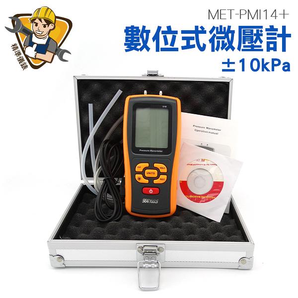 精準儀錶 壓差測量 壓力計 ±10kPa 數位微壓計 微壓錶 差壓計 微壓差計 MET-PMI14+