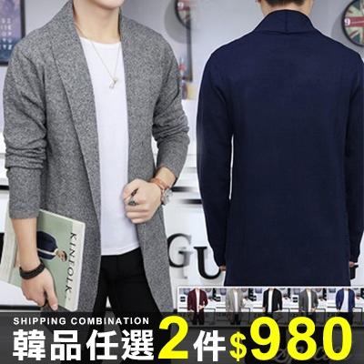 任選2件980針織外套純色中長版針織開衫毛衣風衣外套【08B-F0476】