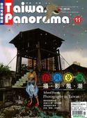 Taiwan Panorama 光華雜誌(中英文國內版) 11月號/2018