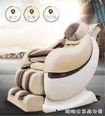 家用全自動太空艙智慧電動按摩器多功能沙發全身揉捏老年人按摩椅220V IGO 糖糖日系森女屋