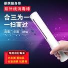 手持紫外線消毒燈消毒器嬰幼兒奶嘴消毒棒可攜式電子消毒棒消毒燈
