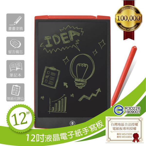 12吋 液晶電子紙手寫板 塗鴉板 電子畫板(畫畫塗鴉、筆記本、無紙化辦公)-摩登紅