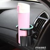車載水杯架日本YAC 車載水杯架茶杯架汽車用飲料架子空調出風口多功能置物架多莉絲旗艦店