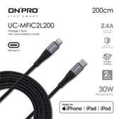 ONPRO USB-C 對 Lightning 連接線 UC-MFIC2L200 200cm