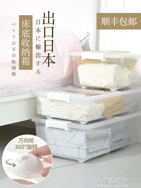 床底收納箱家用透明特大號塑料有蓋衣服被子帶輪床下收納盒整理箱  【全館免運】