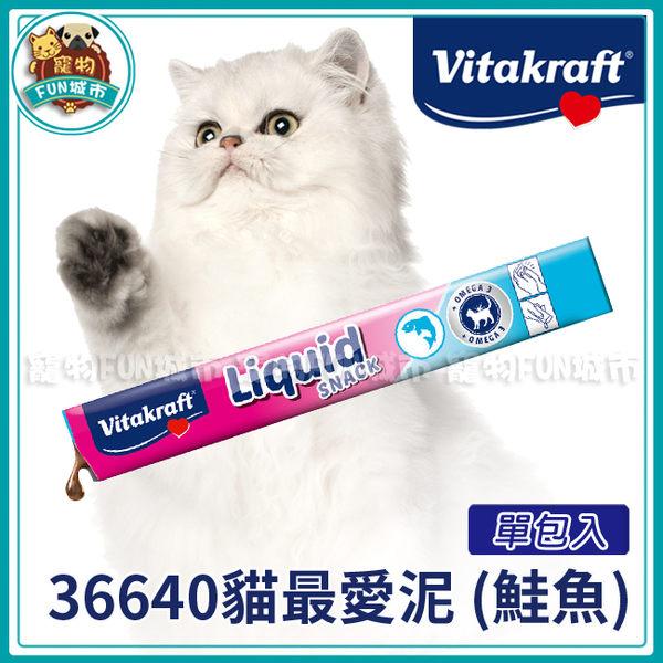 *~寵物FUN城市~*德國 Vitakraft 貓最愛泥15g(鮭魚)【單包入】(36640,貓肉泥)