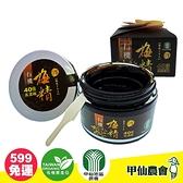 【甲仙農會】有機梅精60g/瓶 梅仙子 有機梅精 40倍高濃縮 【好時好食】
