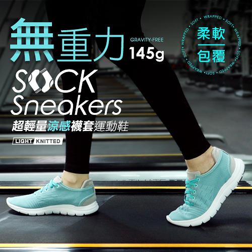 (限時↘結帳後1080元)BONJOUR無重力145g超輕量涼感襪套運動休閒鞋Sneakers(9色)