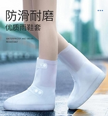 雨鞋防雨套成人男女防水雨靴防滑加厚耐磨雨鞋套中筒透明水鞋 【全館免運】