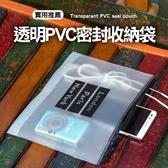 透明PVC密封收納袋 防塵 防髒 外出 旅行 洗漱 整理 分類 防水【K061】◄ 生活家精品 ►