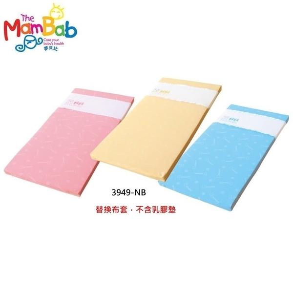 Mam Bab夢貝比-好夢熊乳膠枕-加厚小床墊(單布套)3色可選 538 元
