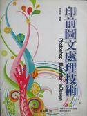 【書寶二手書T2/電腦_ZEC】印前圖文處理技術_林國龍_附光碟