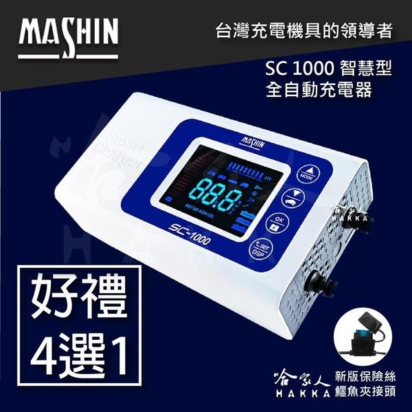 麻新電子 新款 SC 1000 現貨免運 含發票 全自動電池充電機 汽車 機車 充電器 sc-1000 哈家人