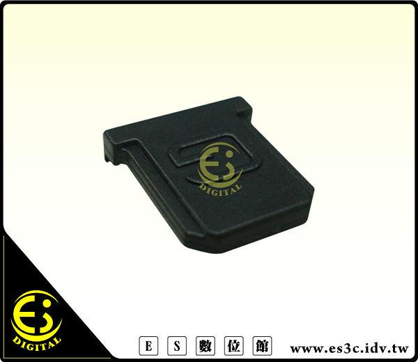 ES數位館 Canon G9 G10 G11 G12 SX50 SX40 SX30 SX20 G 系列 專用 熱靴蓋 防塵蓋 可正常擊發機身內閃