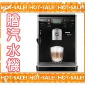 《搭贈汽泡水機》Philips Saeco Moltio HD8768 / HD-8768 飛利浦 全自動咖啡機