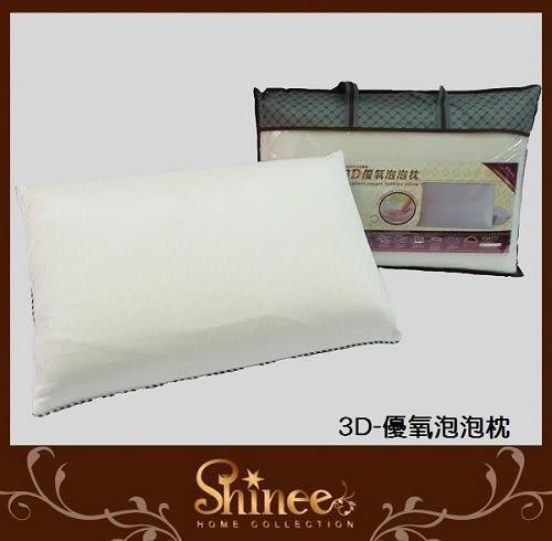原價2980元↘SHINEE 全程台灣製造《3D-新高科技優氧氣泡枕》-一入