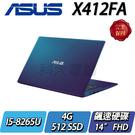 【ASUS華碩】【零利率】Vivobook 14 X412FA-0148B8265U 孔雀藍 ◢14吋窄邊框輕薄型筆電 ◣