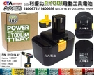 【久大電池】 利優比 RYOBI 電動工具電池 1400671 1400656 14.4V 2000mAh 29Wh