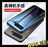 【萌萌噠】ASUS ROG Phone 5 (ZS673KS) 小清新 漸變玻璃系列 全包軟邊+玻璃背板保護殼 手機殼