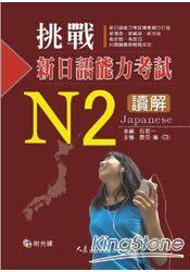挑戰新日語能力考試N2讀解(附CD)