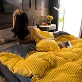 雙面絨床單被套法萊絨珊瑚絨床上用品床單床罩四件套加厚保暖【小檸檬3C】