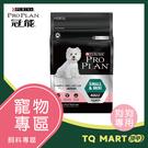 冠能小型及迷你成犬鮭魚+魚油敏感皮膚專用配方7KG【TQ MART】