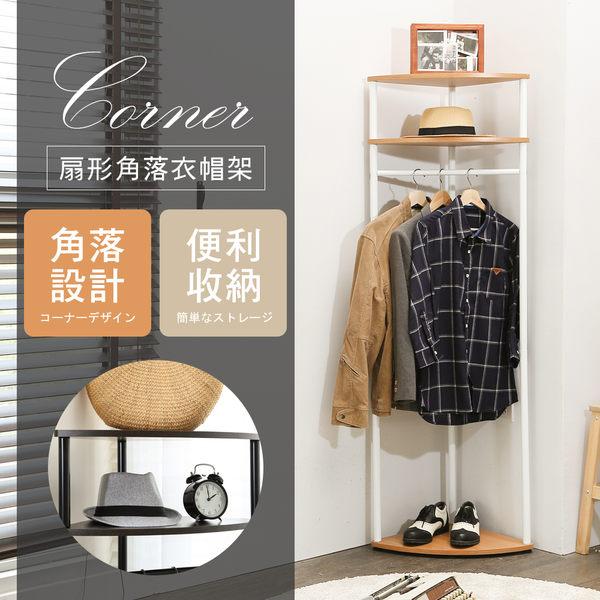 衣物收納【免運】扇形角落收納衣帽架 吊衣架 掛衣架 衣櫃 衣櫥 CL022 澄境