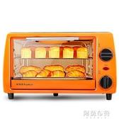 烤箱 榮事達電烤箱11升小型烤箱多功能家用烘焙控溫迷你蛋糕全自動正品 mks雙12