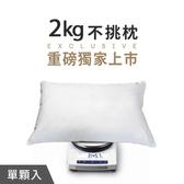 【寶麒麗泰】不挑枕 重磅2公斤羽絨枕 高枕側睡 贈加大枕套 (1入)
