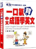 (二手書)一口氣背中文成語學英文