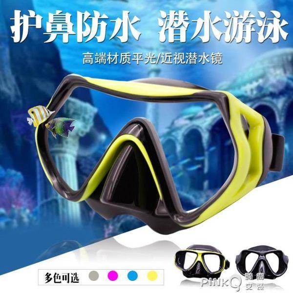 大框潛水鏡 深潛泳游護鼻罩眼鋼化玻璃面鏡 成人近視兒童自由浮潛 【PINK Q】