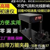 測速器  測速器初速儀初速測速儀工廠店直銷/非X3200/E9800 【快速出貨】