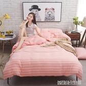 ins裸睡水洗棉四件套床單被套1.8m床上用品單人床學生宿舍三件套