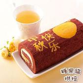 糖果貓烘焙.糖果貓中秋快樂捲(420g/條)★預購﹍愛食網