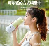 志高便攜式榨汁機家用小型全自動迷你學生榨汁杯充電動炸水果汁機『潮流世家』