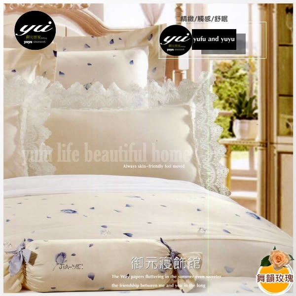 『舞韻玫瑰』(6*7尺)床罩組/藍╮☆【御元居家】七件套60支高觸感絲光棉/特大