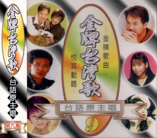 金牌台灣歌 台語原主唱 第9輯 CD (音樂影片購)