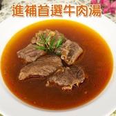 【南紡購物中心】【老爸ㄟ廚房】進補首選紅龍牛肉湯3包組