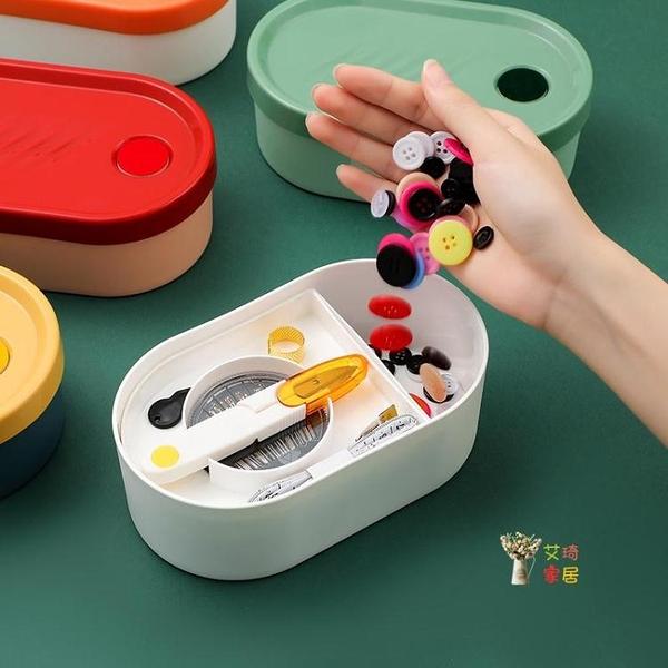 針線盒 針線套裝針線盒手縫宿舍學生便攜針多功能高檔手縫針線包大號針線套裝家用