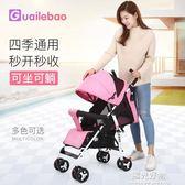 嬰兒推車簡易便攜可坐可躺寶寶車傘車輕便摺疊四季通用小bb嬰兒車 igo陽光好物