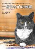 (二手書)一隻世故的法國貓