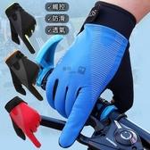 普特車旅精品【BN0110】自行車冰絲觸控手套 單車觸屏騎行手套 夏季薄款